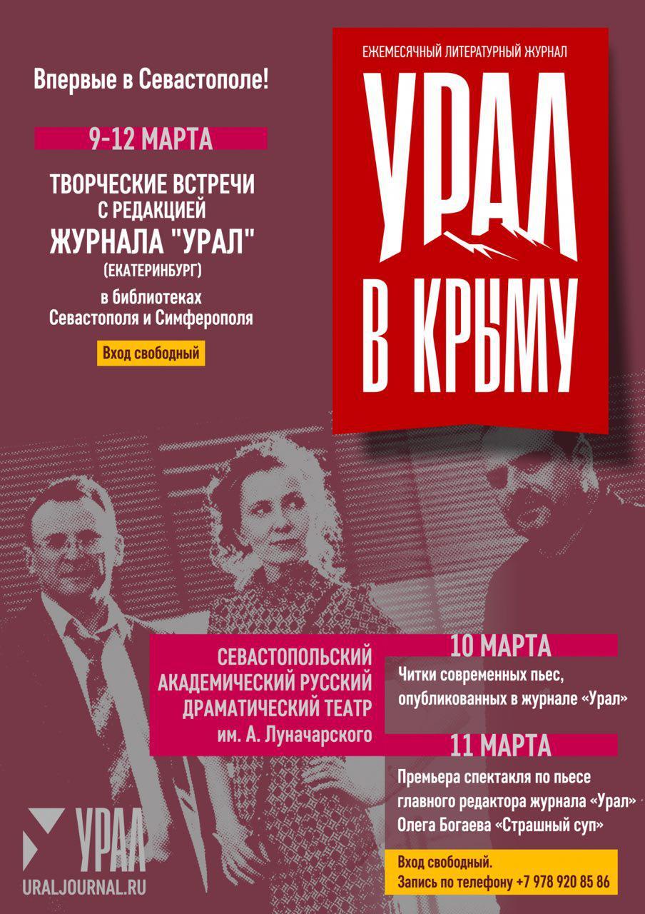 «Урал в Крыму»: Уникальный фестиваль открывается в Севастополе