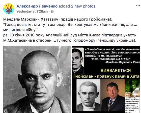 Сенсация от бандеровцев: прадед Гройсмана был членом ЦК КП(б)У и организовал голодомор