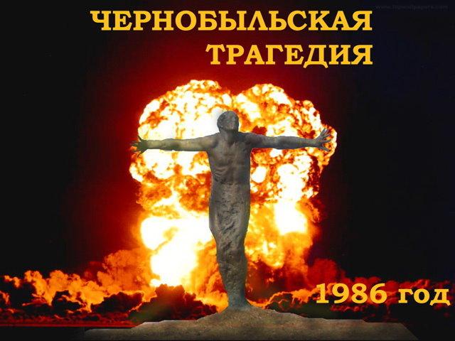 26 апреля-День участников ликвидации последствий радиационных аварий и катастроф и памяти жертв этих аварий и катастроф .