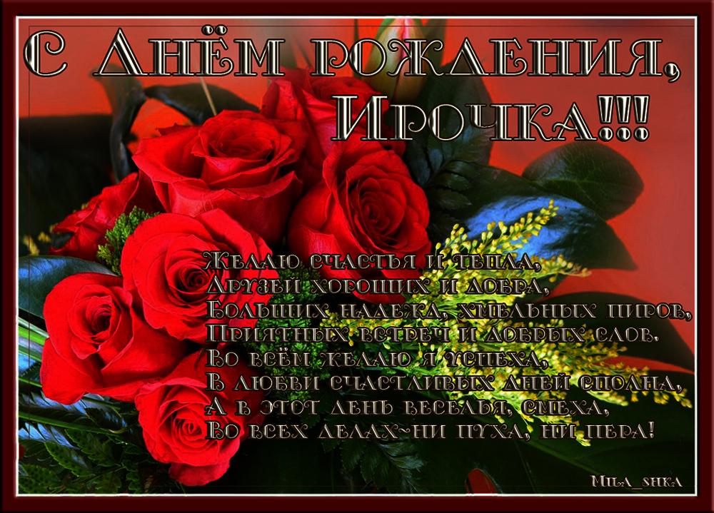 Открытки с поздравлением ирина с днем рождения, открытки поздравления