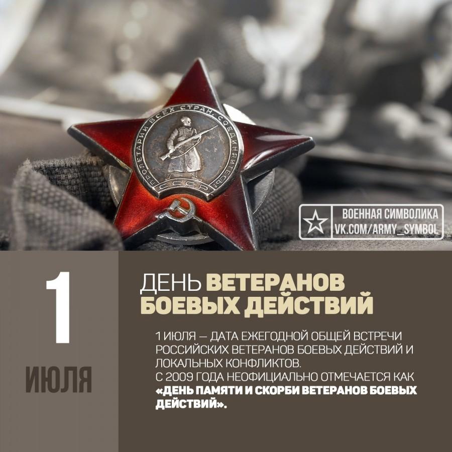 Открытки с 1 июля день ветеранов боевых действий