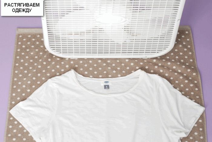 Свой размер: как безболезненно «растянуть» севшую или маловатую одежду