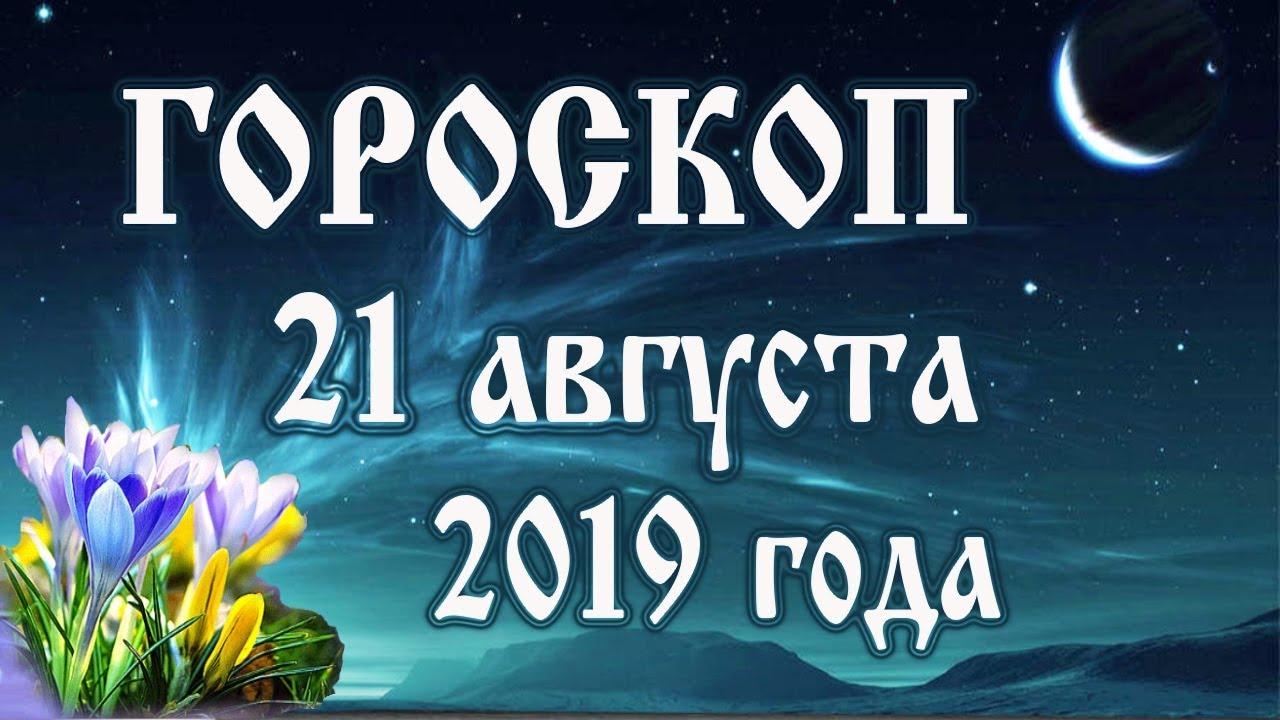 Гороскоп на 21 августа 2019