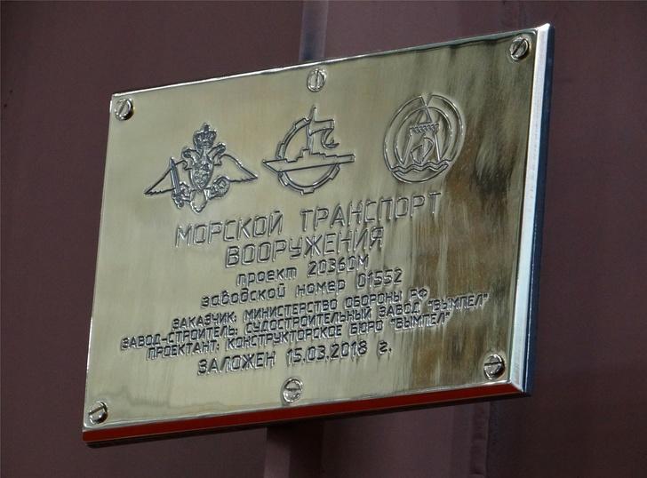 """Заложен морской транспорт вооружения """"Владимир Пялов"""" проекта 20360М"""