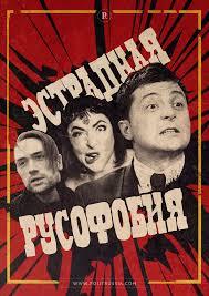 Ненавидящие Россию артисты п…
