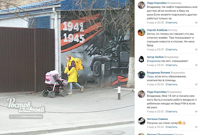"""Юная мама из Ростова стала курьером """"Яндекс.Еды"""" и прославилась в первый же день работы Курьер, россия, ростов-на-дону, яндекс-еда"""