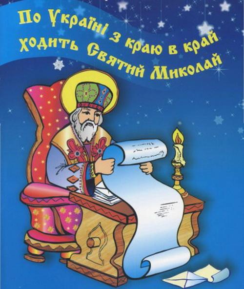 С Днем Святого Николая, друзья!!!