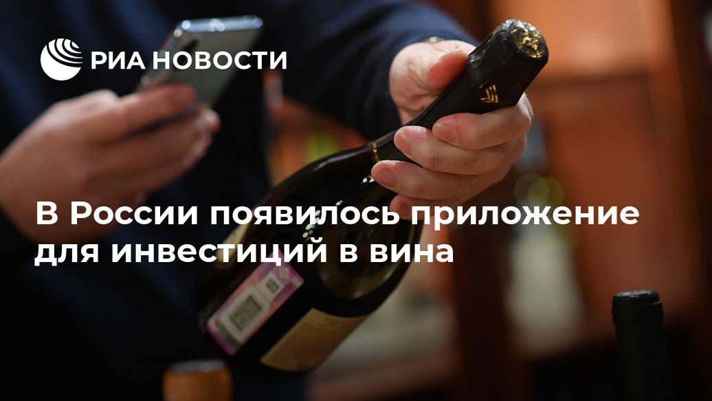 В России появилось приложение для инвестиций в вина Лента новостей