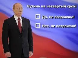 За Путина, за будущее, за сильную Россию!