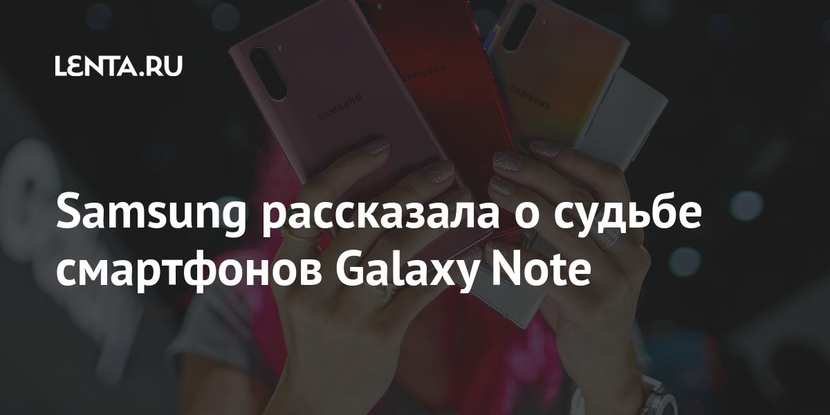 Samsung рассказала о судьбе смартфонов GalaxyNote Наука и техника