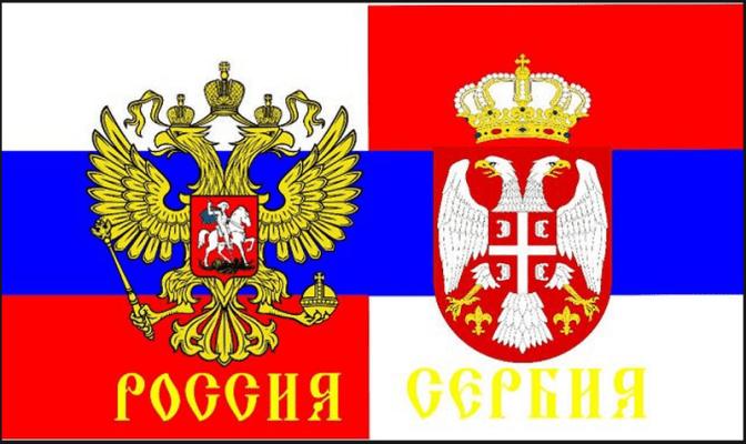 180 лет дружбы между Россией и Сербией
