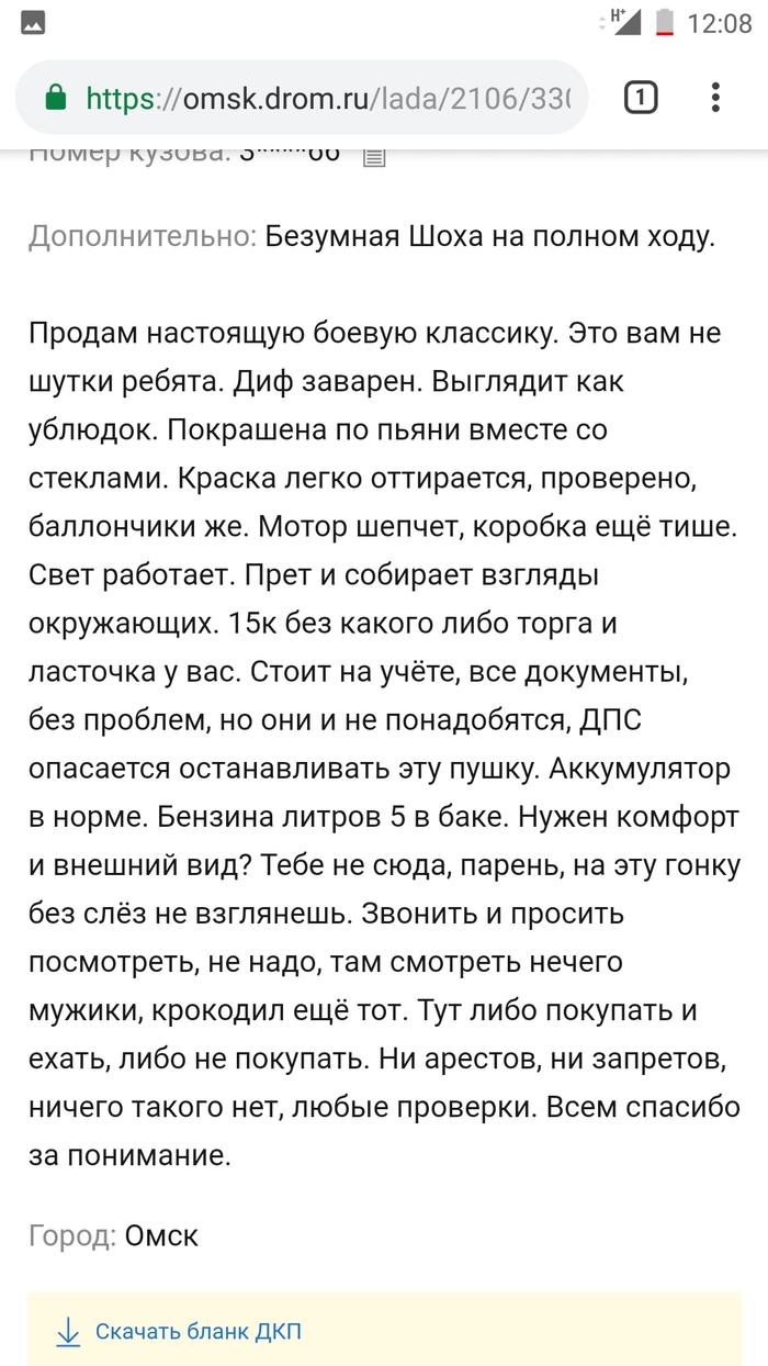 И оно продалось... авто и мото,автоновости,Россия
