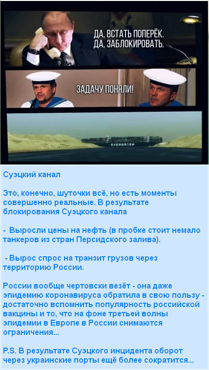 Заблокированный Суэцкий канал - 3