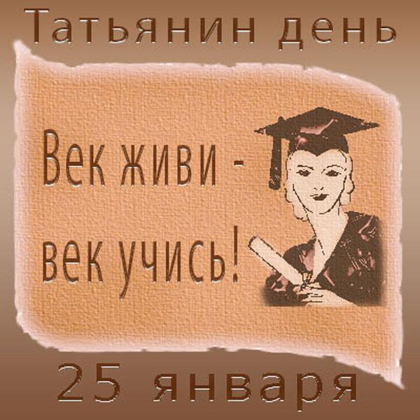 Татьянин день картинки с днем студента, первым маем
