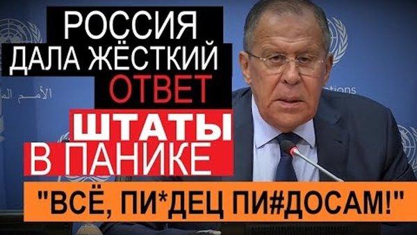 Сегодня: Россия НАНЕСЛА двойной УДАР по ЗАПАДУ