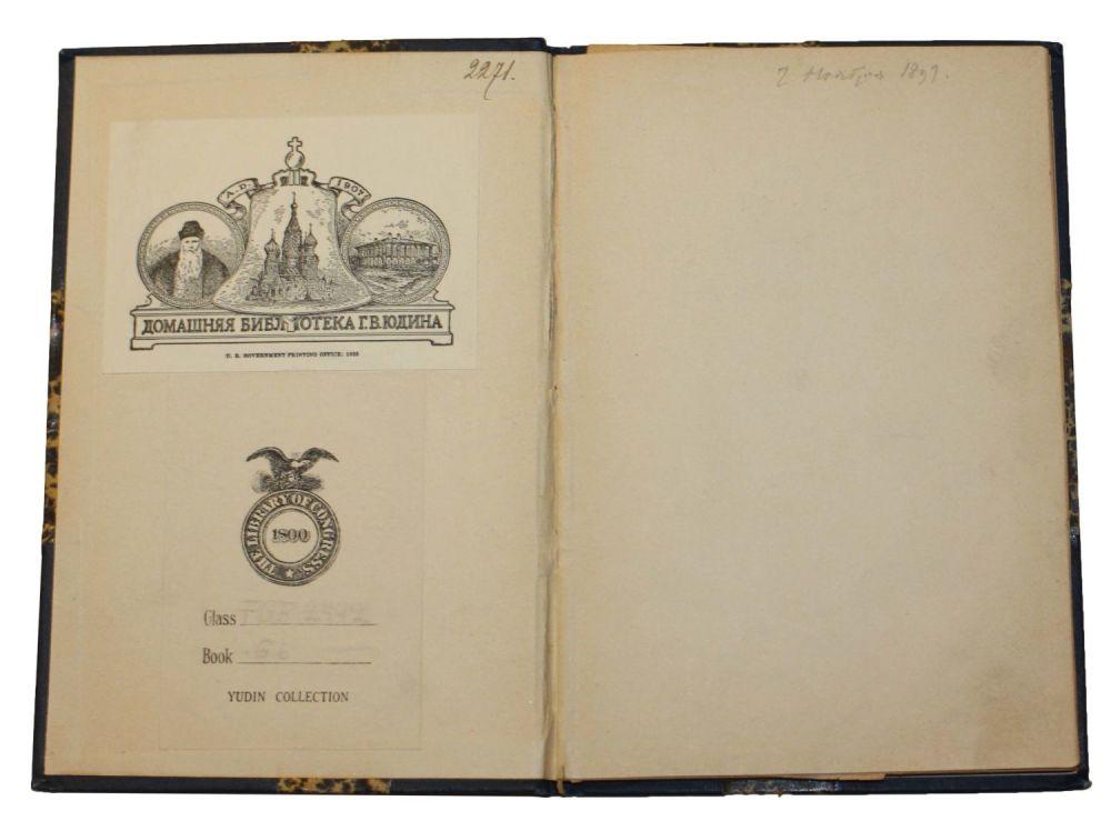 Книга из библиотеки Юдина.