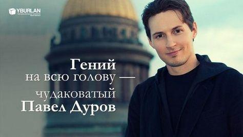 Павел  Дуров-возмутитель спо…