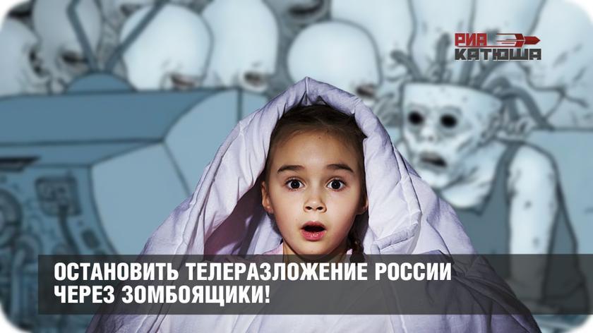 Остановить телеразложение России через зомбоящики!