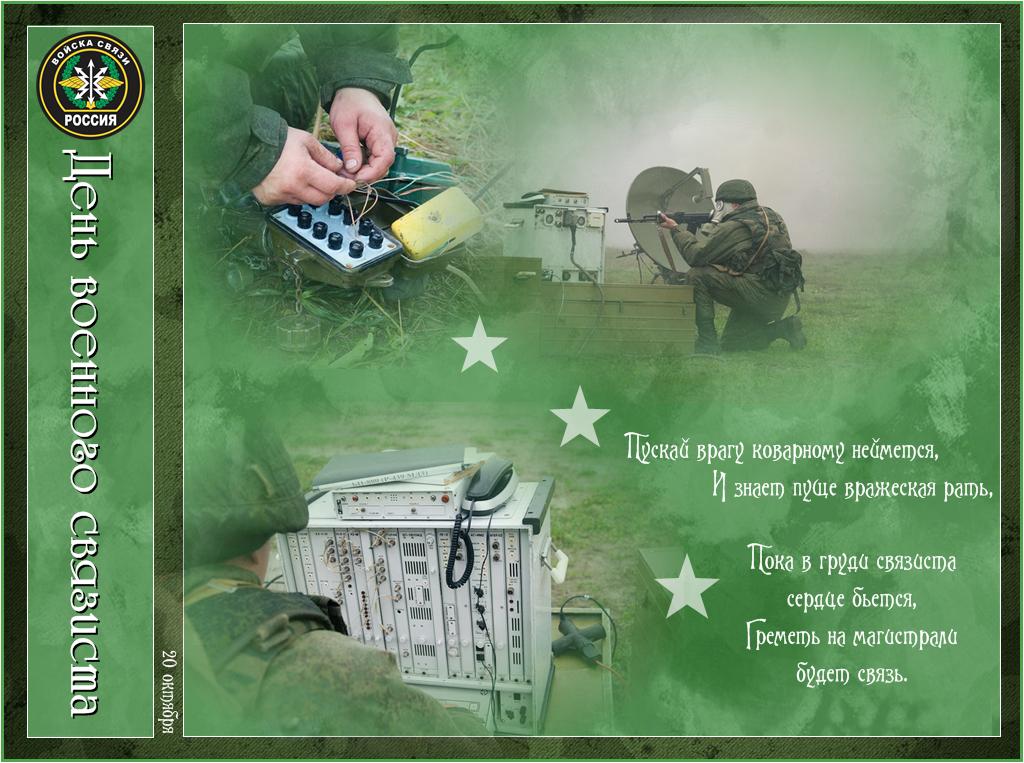 день военного связиста в россии картинки вашему вниманию мастер-класс