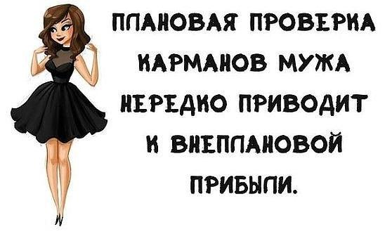 Плановая проверка карманов мужа... Улыбнемся)))