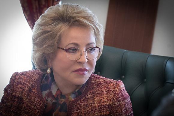 Матвиенко прокомментировала мемы про законы о фейках и оскорблении власти