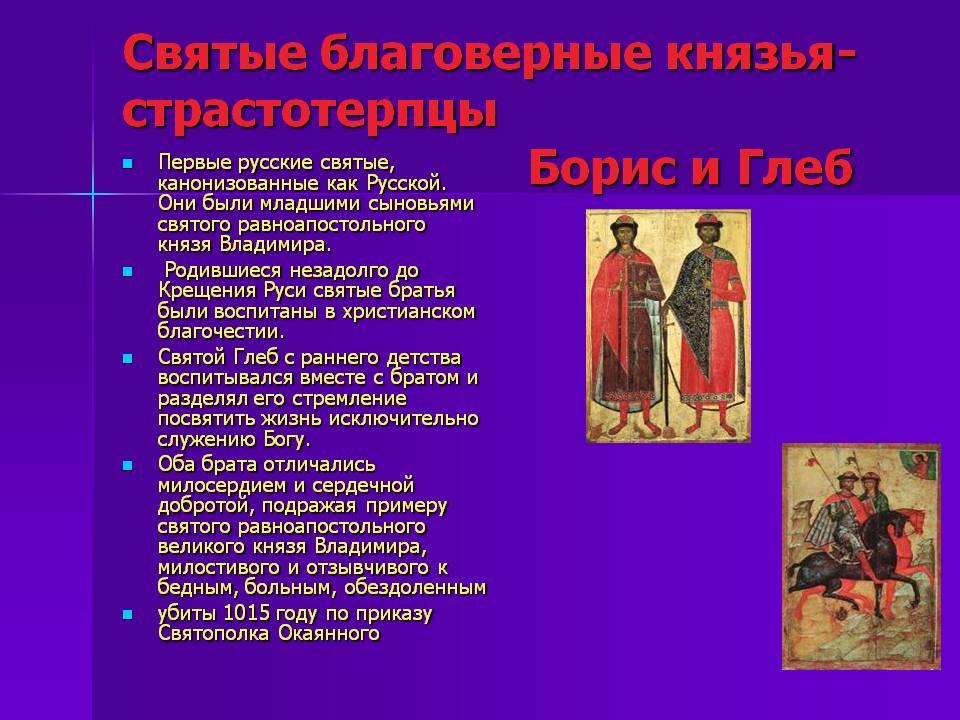 6 авгуÑта День благоверных кнÑзей БориÑа и Глеба, во ÑвÑтом Крещении Романа и Давида.