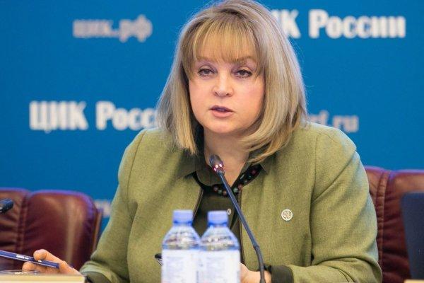 Памфилова: Явка на выборы пр…