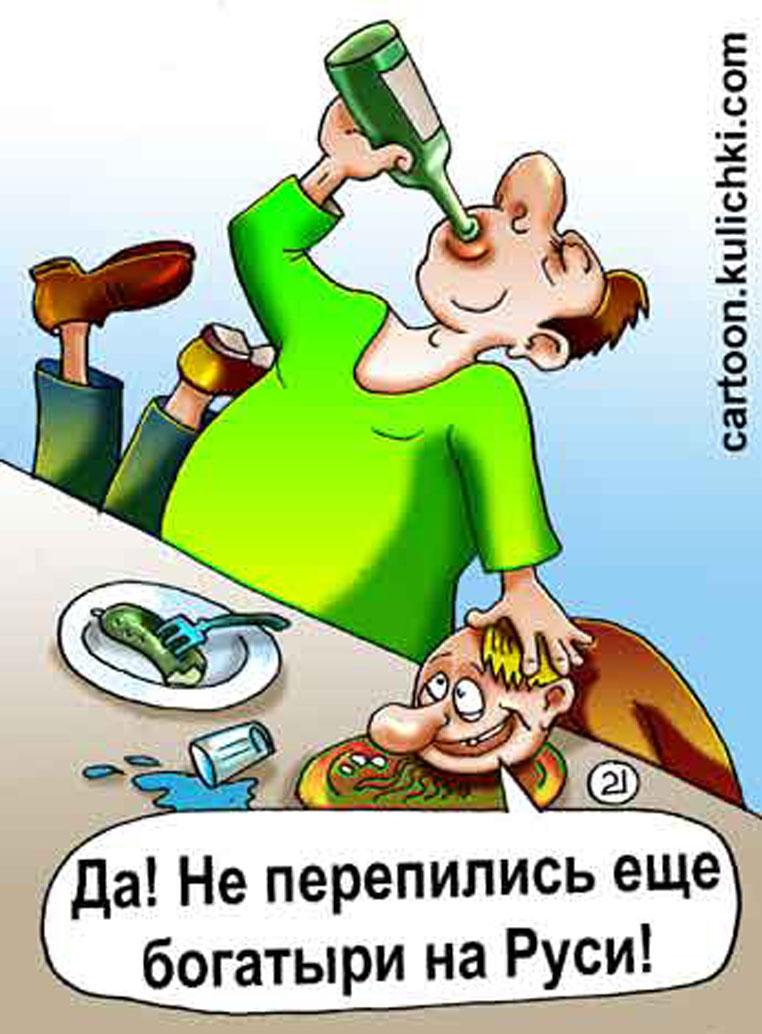 Добрым утром, смешные рисунки алкоголиков