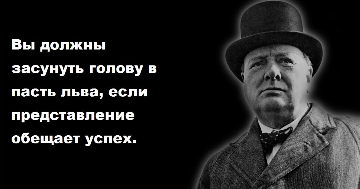 24 лучшие цитаты Уинстона Черчилля, которые научат вас никогда не сдаваться