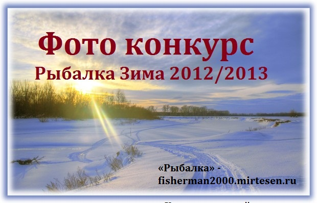 "№808. ФОТОКОНКУРС ""РЫБАЛКА ЗИМОЙ "" 2013"