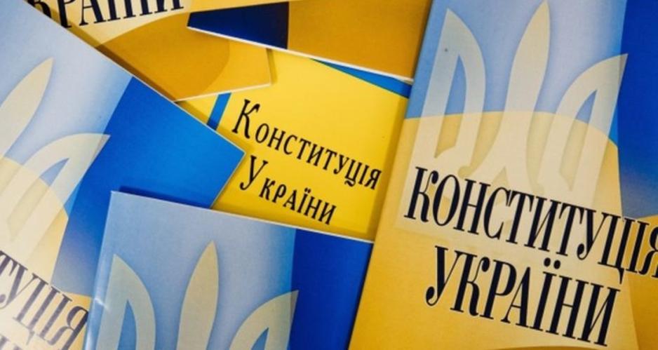 конституция украины в картинках районе