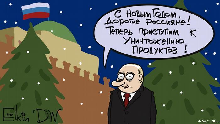 С Новым Годом! Новогоднее обращение Владимира Путина