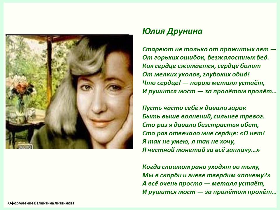 Стареют не только от прожитых лет...Юлия Друнина