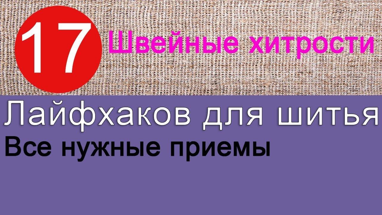 Картинки по запросу 17 полезных лайфхаков для шитья