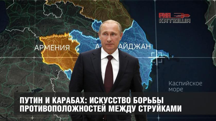 Путин и Карабах: искусство борьбы противоположностей между струйками геополитика,россия
