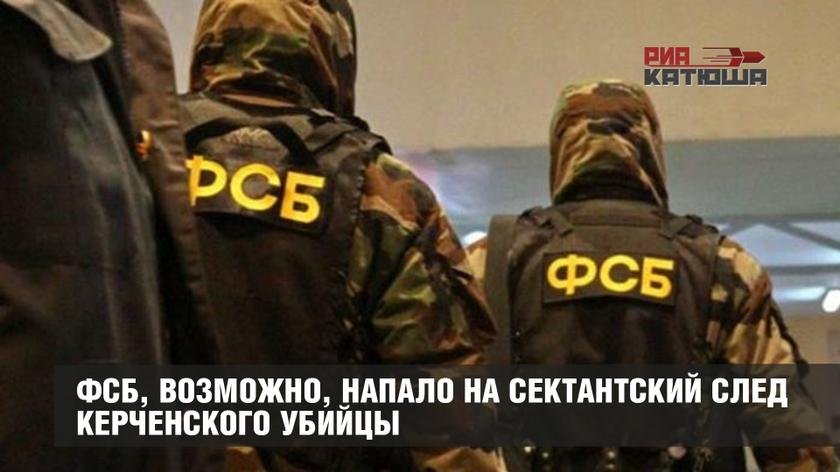 ФСБ, возможно, напало на сек…