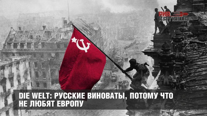Die Welt: русские виноваты, потому что не любят Европу