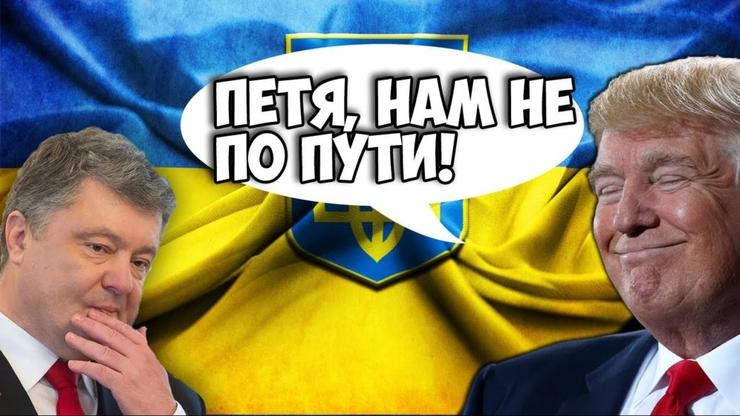 Дню, трамп и порошенко прикольные картинки