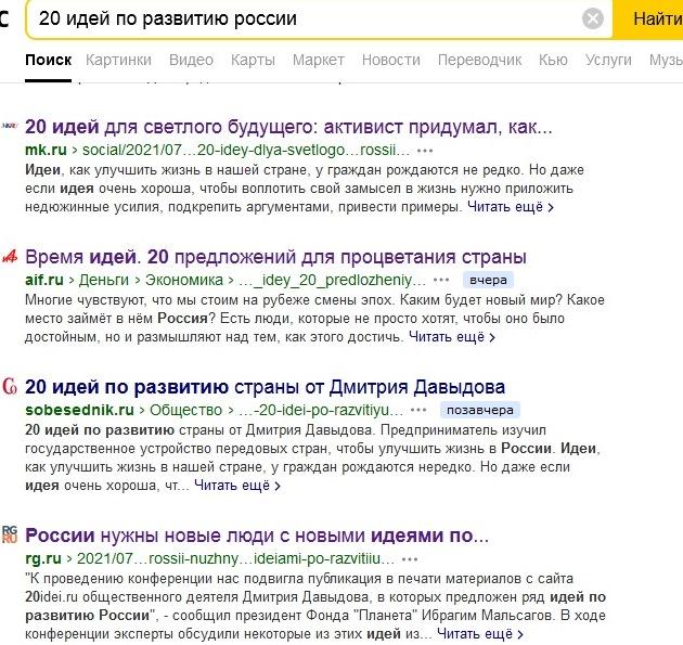 20 идей по закабалению России: что скрывается за рекламной кампанией очередного бизнесмена-«доброжелателя» россия