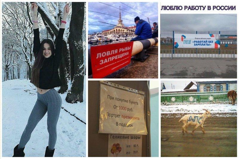 Это Россия! Не расслабляться…