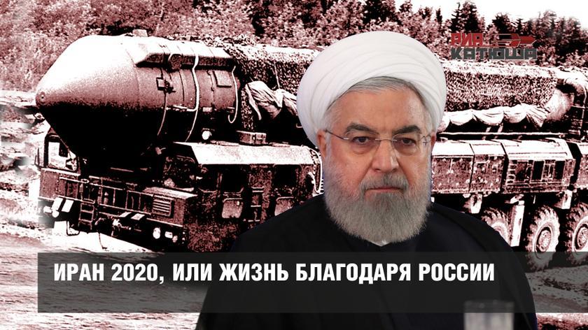 Иран 2020, или жизнь благодаря России