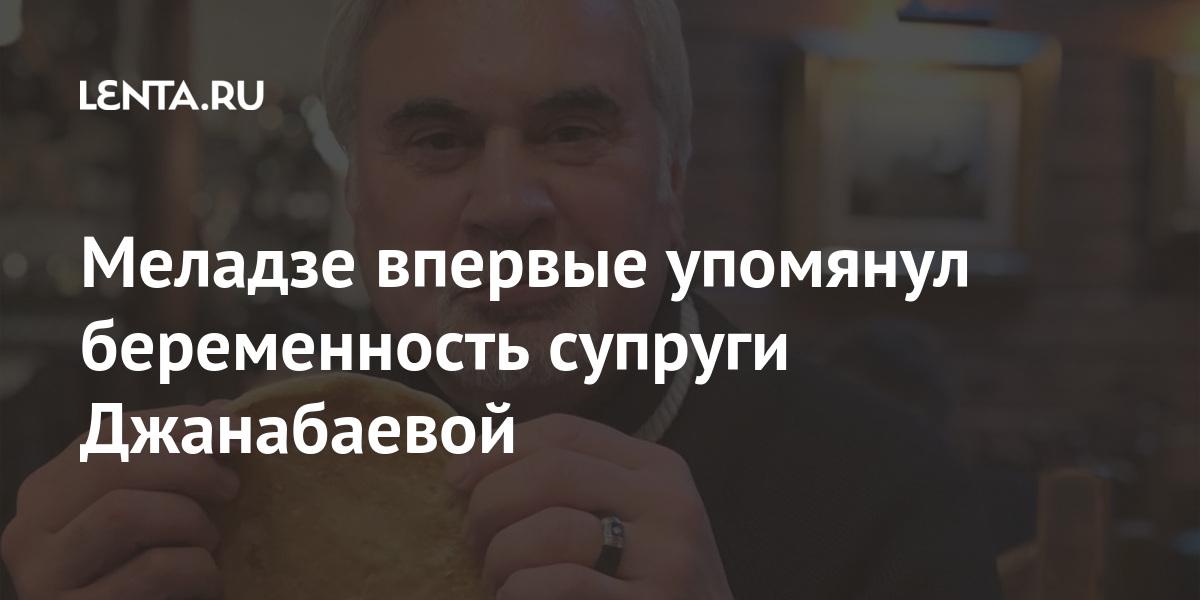 Меладзе впервые упомянул беременность супруги Джанабаевой Культура