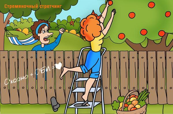 Стремяночный стретчинг не даст вашим мышцам утратить эластичность, а соседским яблокам пропасть