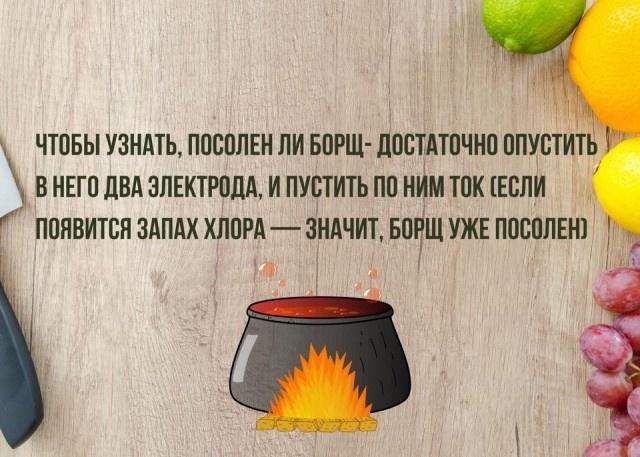 Шутят химики))