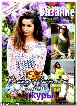 Вязание модно и просто №13 (2013) читать онлайн