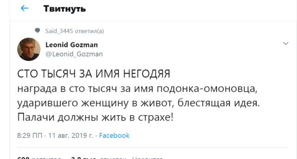 О том как гражданин Гозман мечтает о будущем