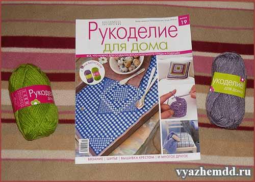 """Журнал """"Рукоделие для дома"""" № 19 - обзор"""