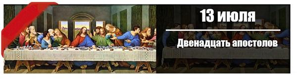 13 июля: Двенадцать апостолов.