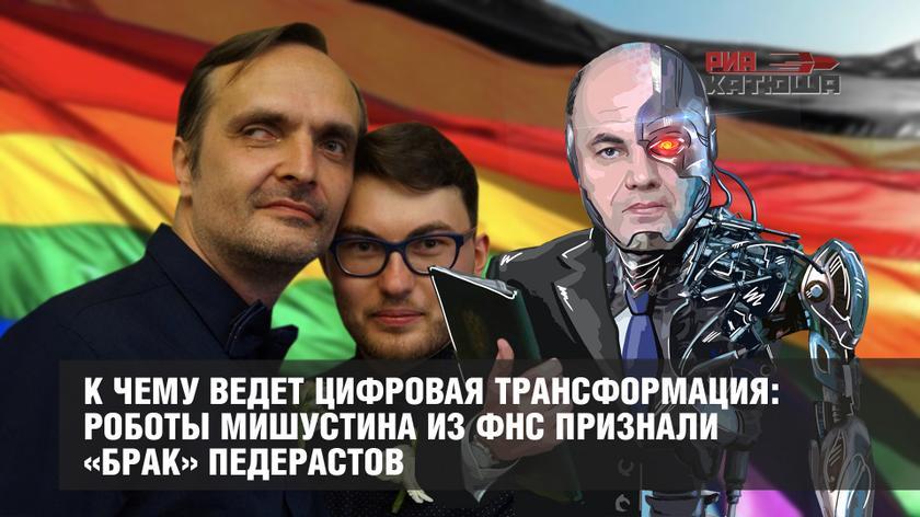 К чему ведет цифровая трансформация: роботы Мишустина из ФНС признали «брак» педерастов