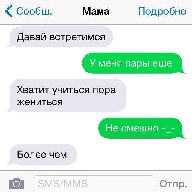 Сообщения от родителей, которые могут поставить в тупик